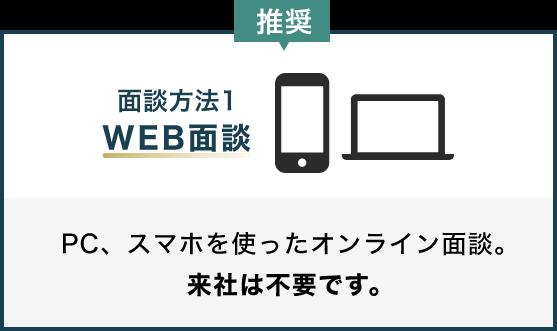 面談方法1:WEB面談